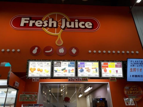 フレッシュ ジュース・H30 10 店1