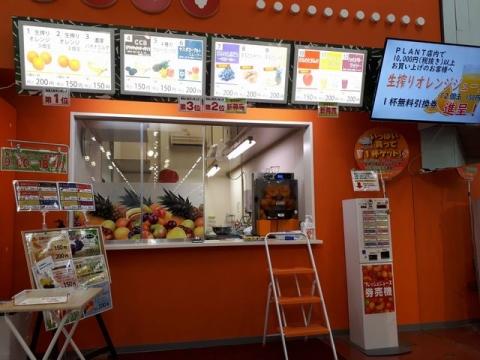 フレッシュ ジュース・H30 10 店2