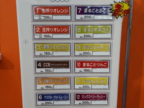 フレッシュ ジュース・H30 10 メニュー1