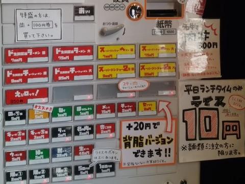 ちょび吉・H29・9 メニュー1