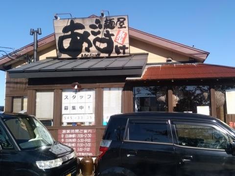 あごすけ・H29 10 店