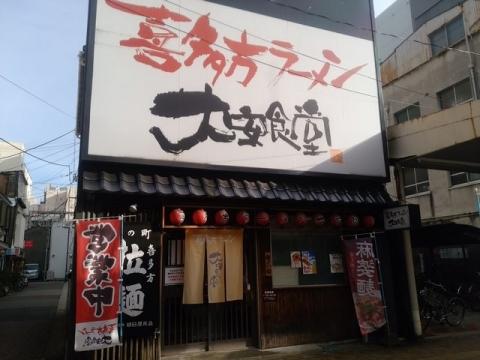 大安食堂・H29・11 店