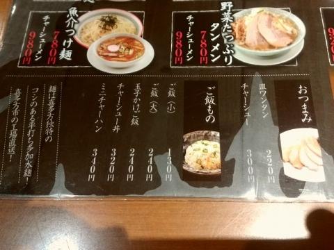 大安食堂・H29・11 メニュー3