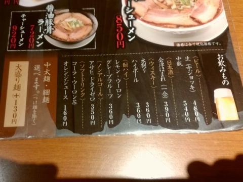 大安食堂・H29・11 メニュー4