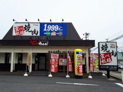 じゅうじゅうカルビ三条・H30 4 店
