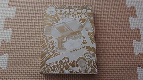 金のスプラシューター (1)