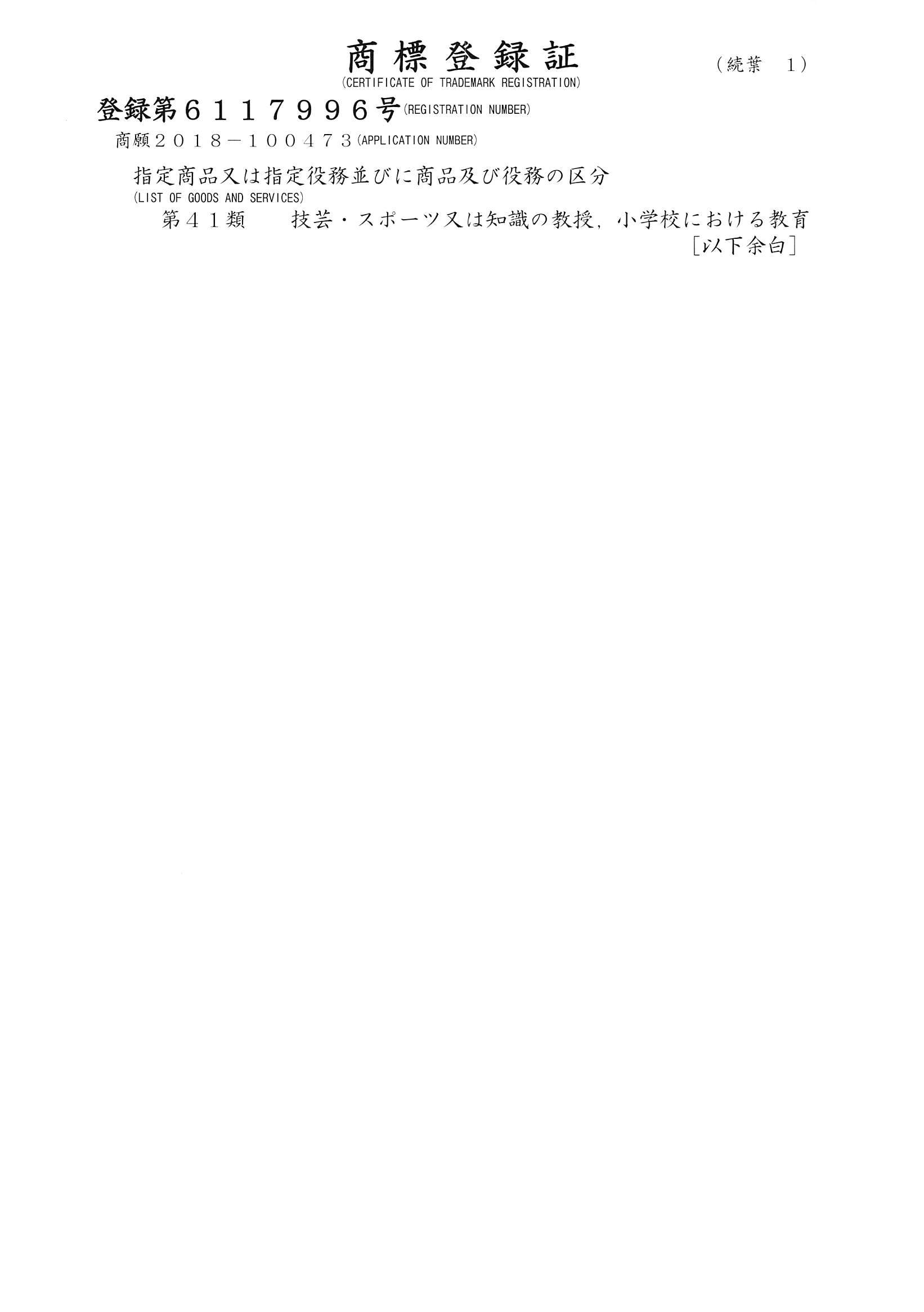 ⑤商標登録証2