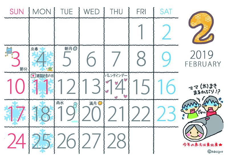201902営業カレンダー