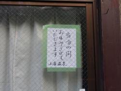 20181103足柄駅ー箱根湯本駅21