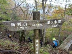 20181110塔ノ岳12