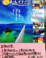 美ら島オキナワ