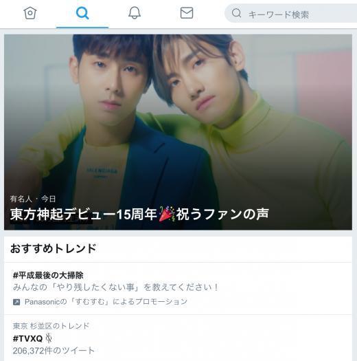 181226Twitter検索画面