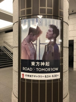 180802Road to TOMORROW御幸地下