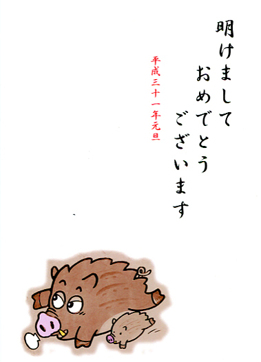 2019年年賀状(亥年)