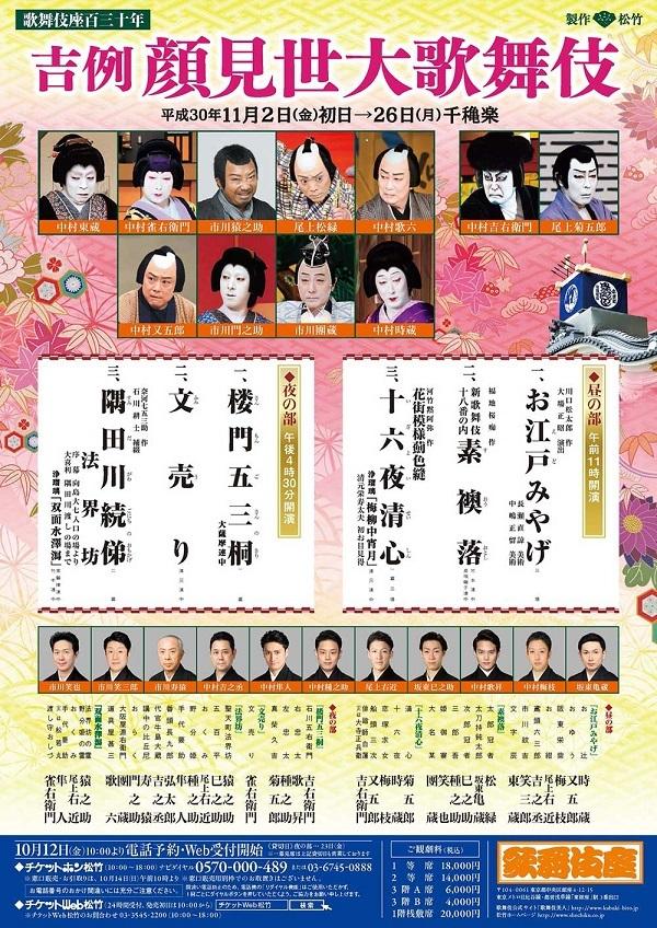 2018年「吉例顔見世大歌舞伎」