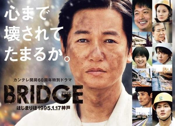 『BRIDGE』 はじまりは1995.1.17 神戸