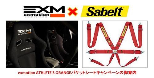 exmotionバケットシートキャンペーンタイトル_000001
