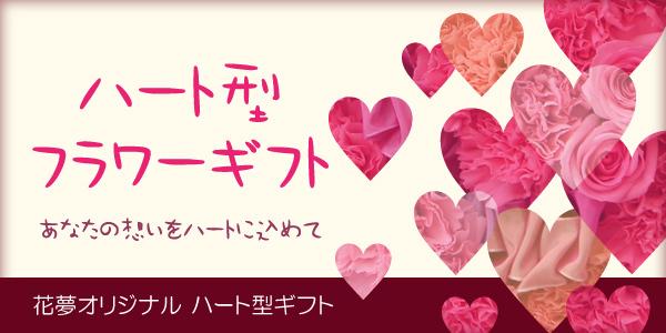 フラワーバレンタイン バレンタイン 花束 サプライズ ハート かわいい バラ