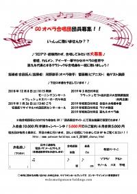201812GOオペラ合唱団募集