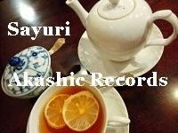 アカシックレコードリーダーさゆり 対面アカシックレコードリーディング 望む未来も少しずつ
