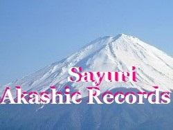 アカシックレコードリーディング 富士山 アカシックレコードリーダーさゆり