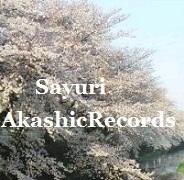 アカシックレコードリーダーさゆり 桜 アカシックレコードリーディング