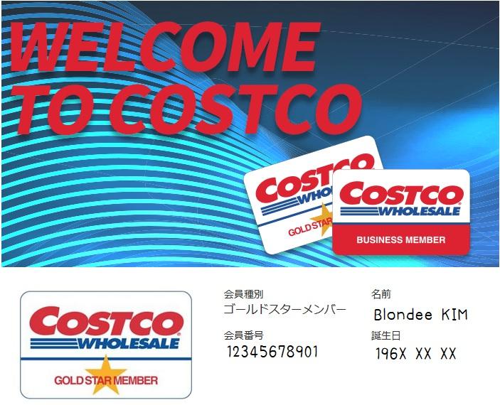 コストコのオンライン登録が 始まりました\(^o^)/