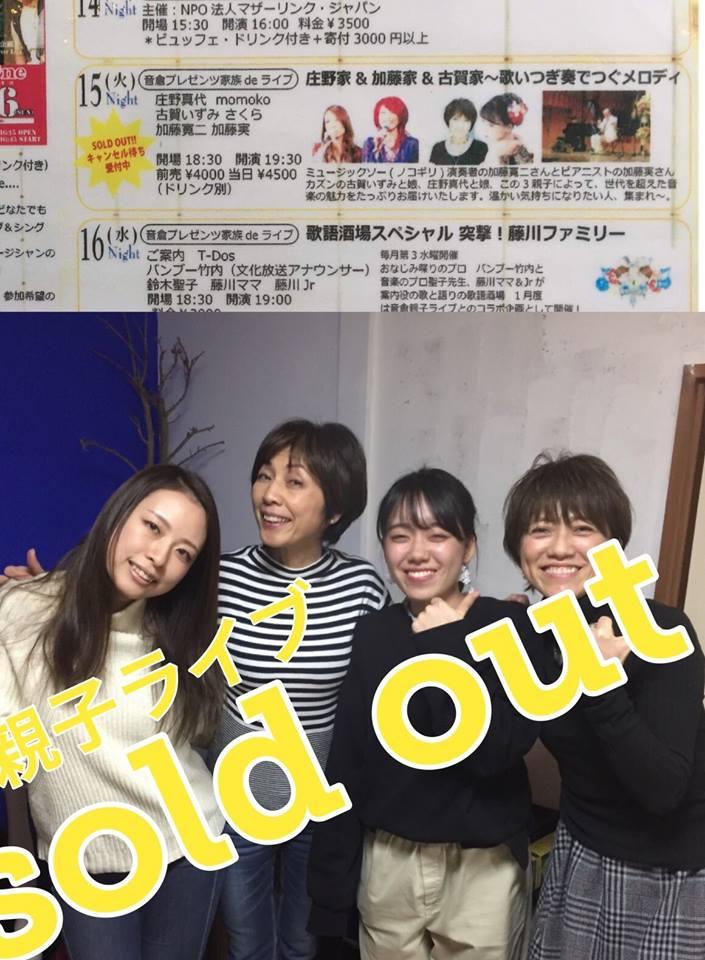 親子ライブ