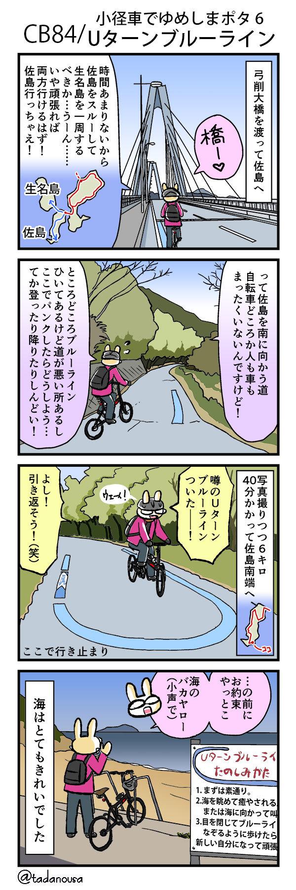 bike_4koma_kako124_s2.jpg