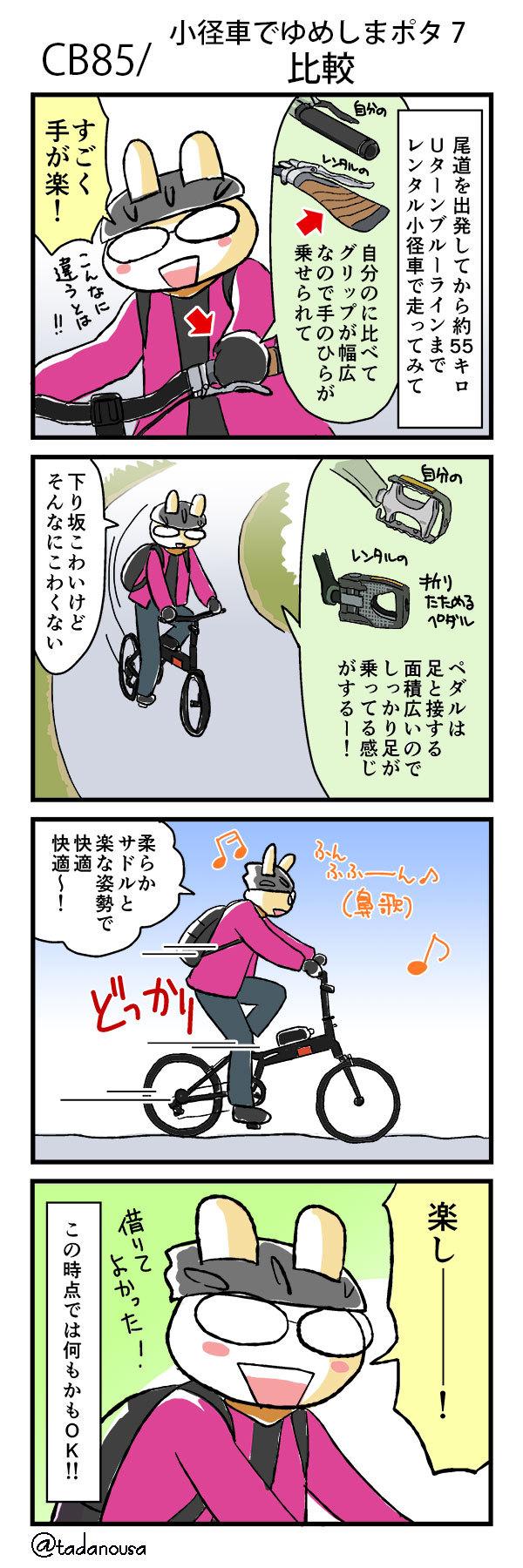 bike_4koma_kako125_2_s.jpg