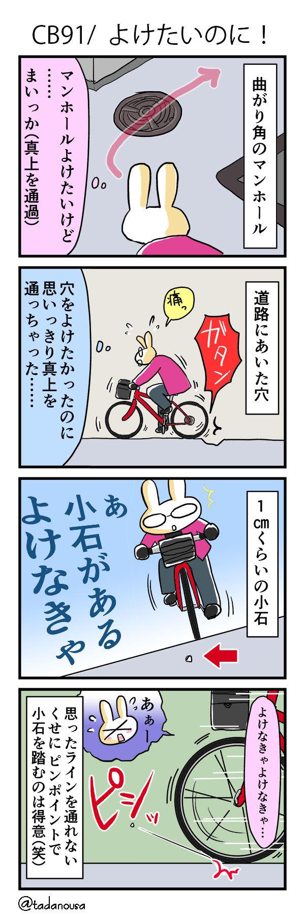bike_4koma_kako131_s.jpg