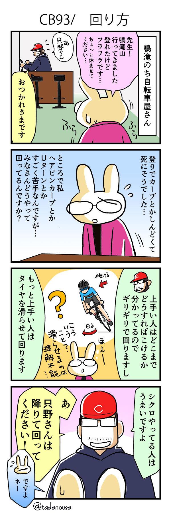 bike_4koma_kako133_s.jpg