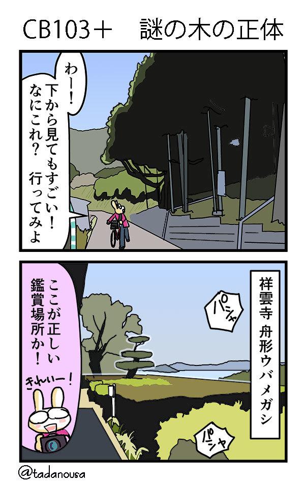 bike_4koma_kako143_omake_s.jpg
