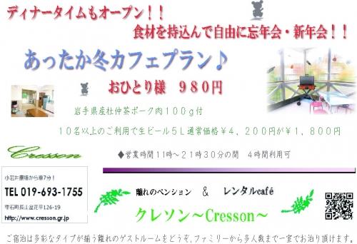 クレソンカフェパンフサイズ忘年会FB