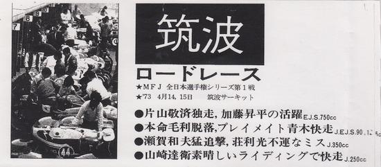73年 MFJ筑波ロードレース 第1戦_00013 1