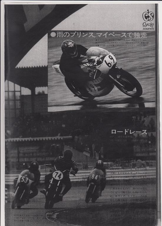 73年 MFJ筑波ロードレース 第1戦_0006 2