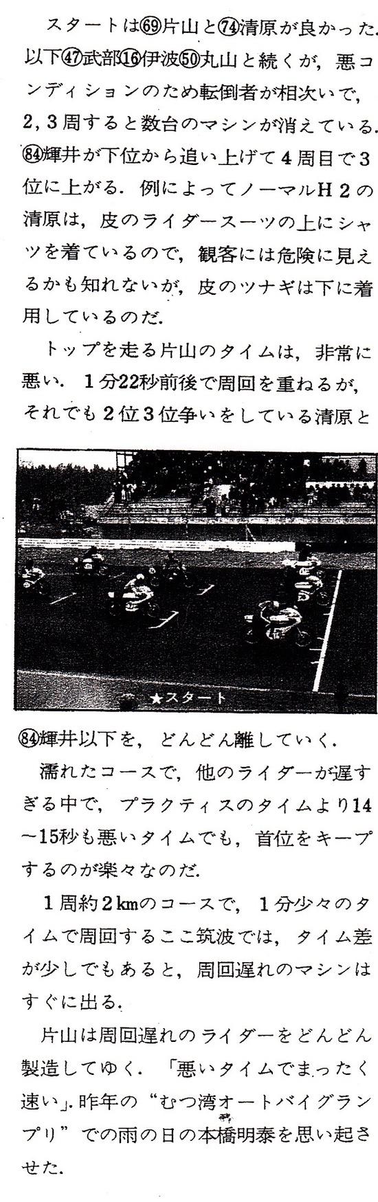73年 MFJ筑波ロードレース 第1戦_001123 7