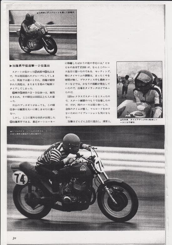 73年 MFJ筑波ロードレース 第1戦_0002 11