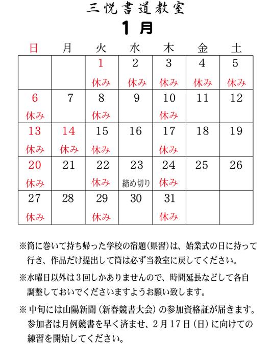 2019_1月カレンダーA4