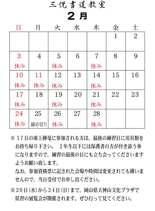 2019_2月カレンダーA4jpg