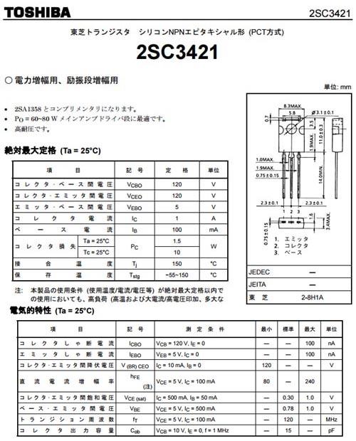 2sc3421