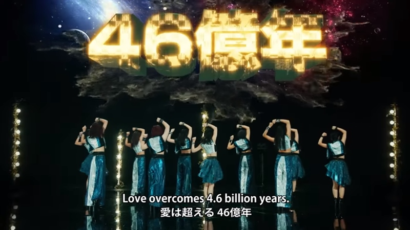 46億年LOVEのMV12