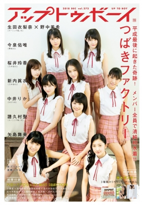 UTB Vol272表紙
