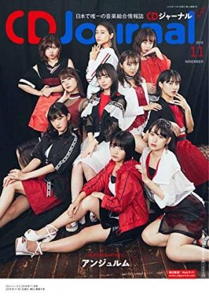 CDジャーナル2018年11月号裏表紙