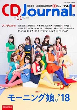 CDジャーナル2018年11月号表紙