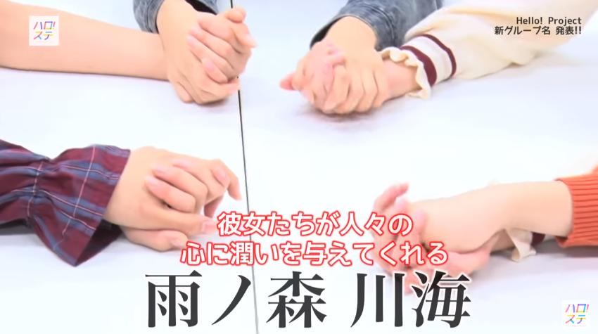 ハロプロ新グループ名決定のお知らせ03