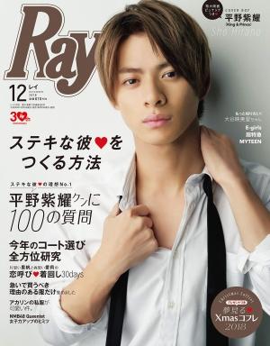 Ray2018年12月号表紙