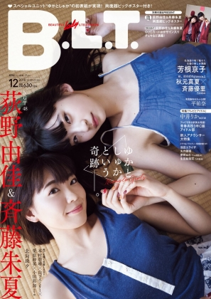 BLT2018年12月号表紙