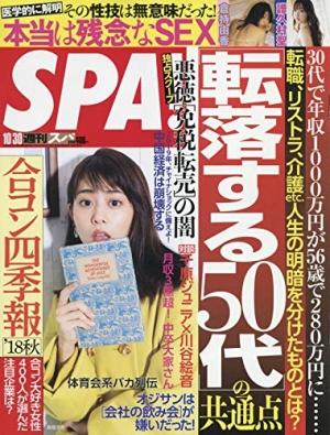 SPA2018年10月23日発売号
