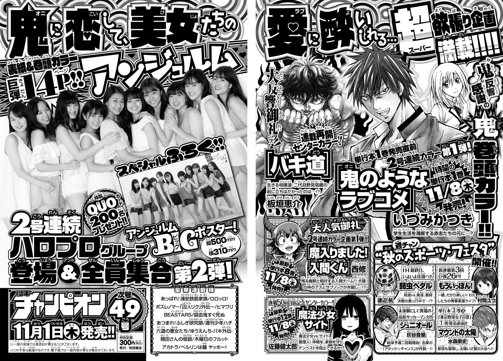 週刊少年チャンピオン2018年49号予告